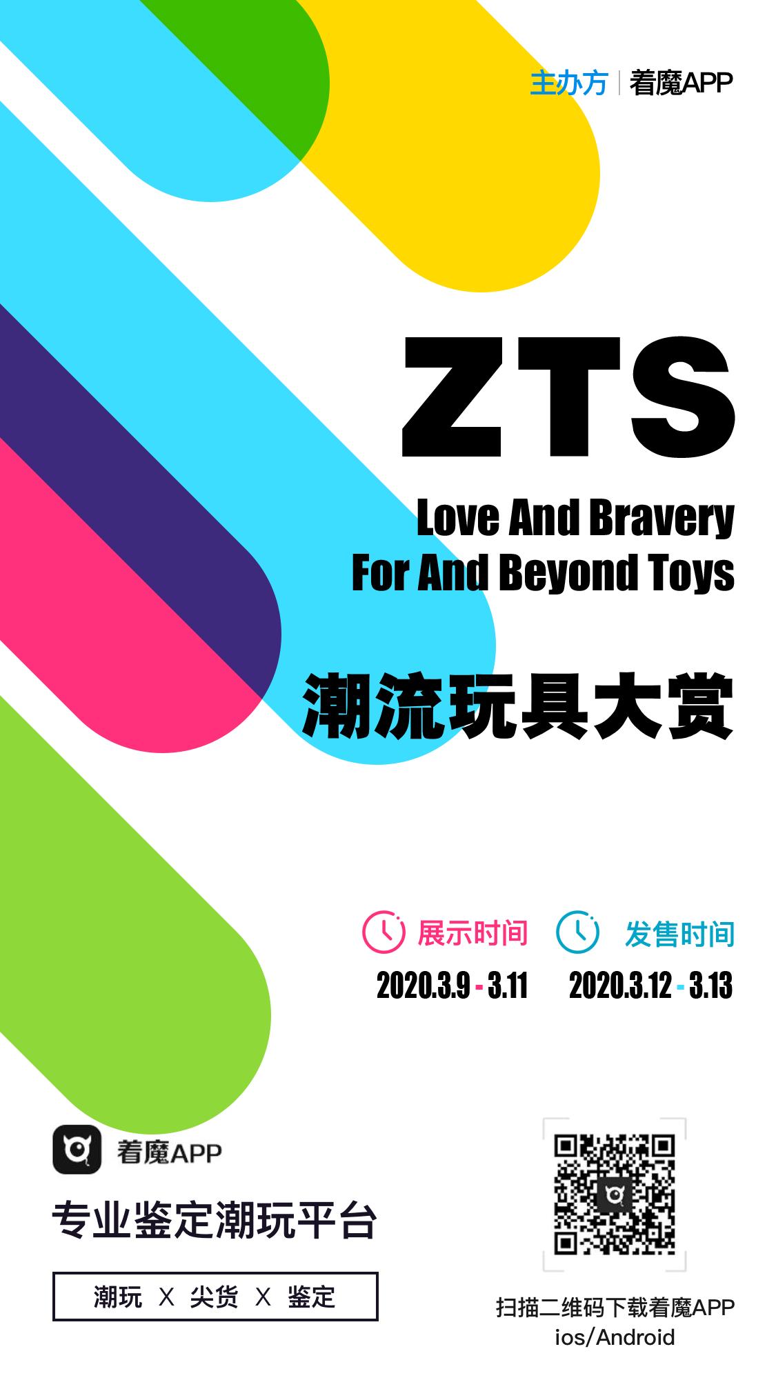 ZTS潮流玩具大赏线上展开幕预告-ANICOGA