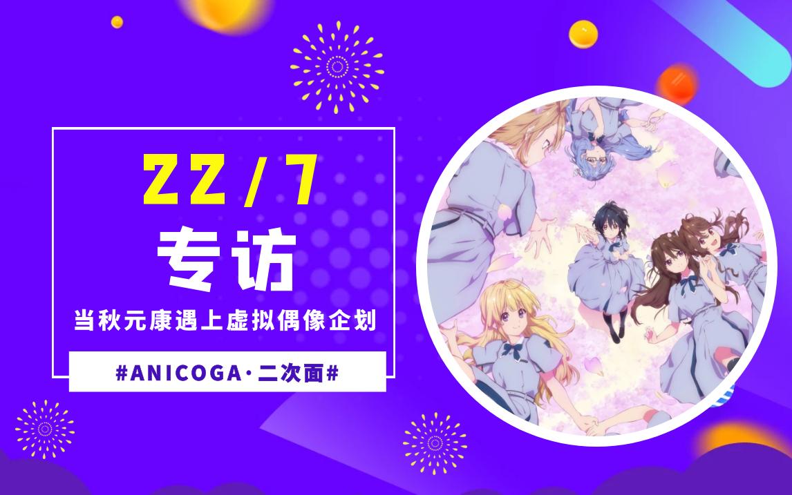 专访22/7:当秋元康遇上虚拟偶像企划【ANIOCGA·二次面】-ANICOGA