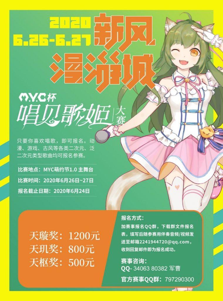 新风漫游城 第一届MYC萌约节来啦 超低价门票开售-ANICOGA