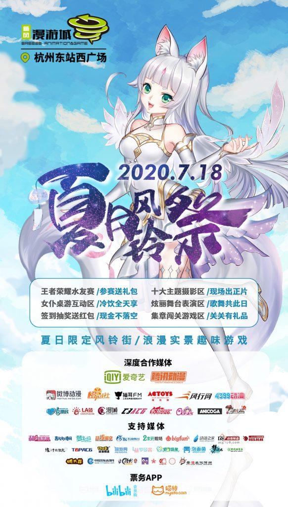 新风漫游城·夏日风铃祭-ANICOGA