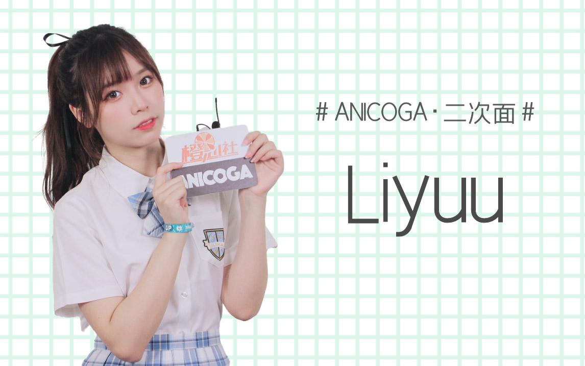 专访Liyuu【ANICOGA二次面】(搞不好这是2020年唯一一个采访)-ANICOGA