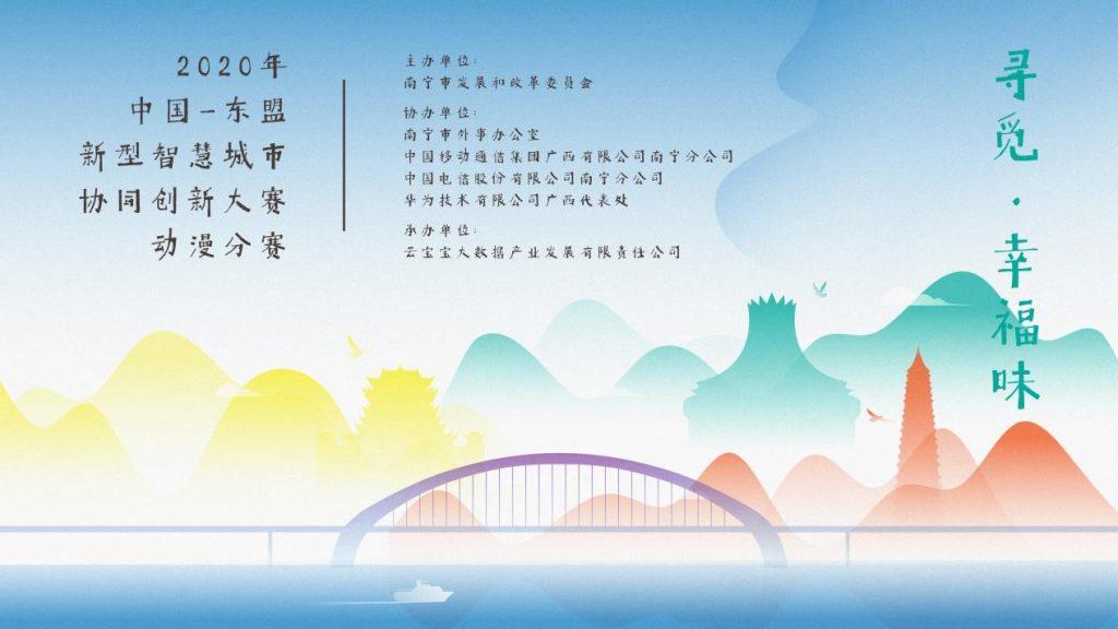 创意与文化交汇!动漫创新大赛等你来参与!——2020年中国—东盟新型智慧城市协同创新大赛动漫分赛启动-ANICOGA