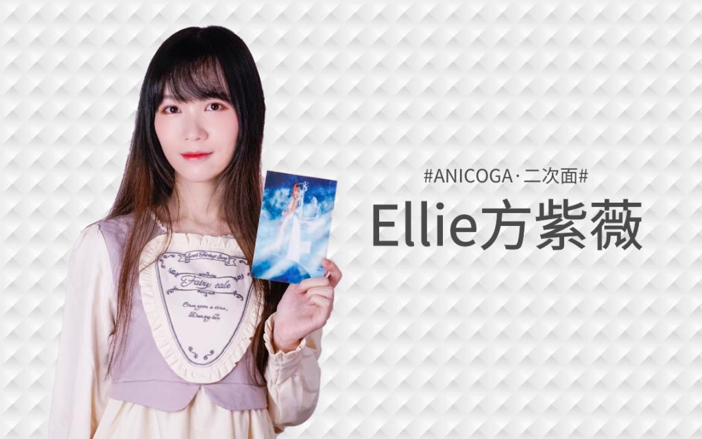 专访Ellie方紫薇:能在台上唱歌真的是一件很棒的事情【ANICOGA·二次面】-ANICOGA
