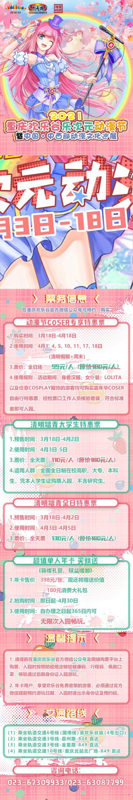 【2021第三届重庆欢乐谷乐次元动漫节暨中国·中西部动漫文化巡展】【二宣】来啦!!!-ANICOGA