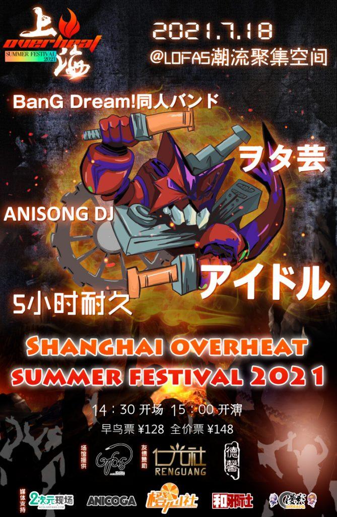 Overheat Fes,这个夏天偶像、乐队、DJ大集结—绝对不能错过的日宅现场-ANICOGA