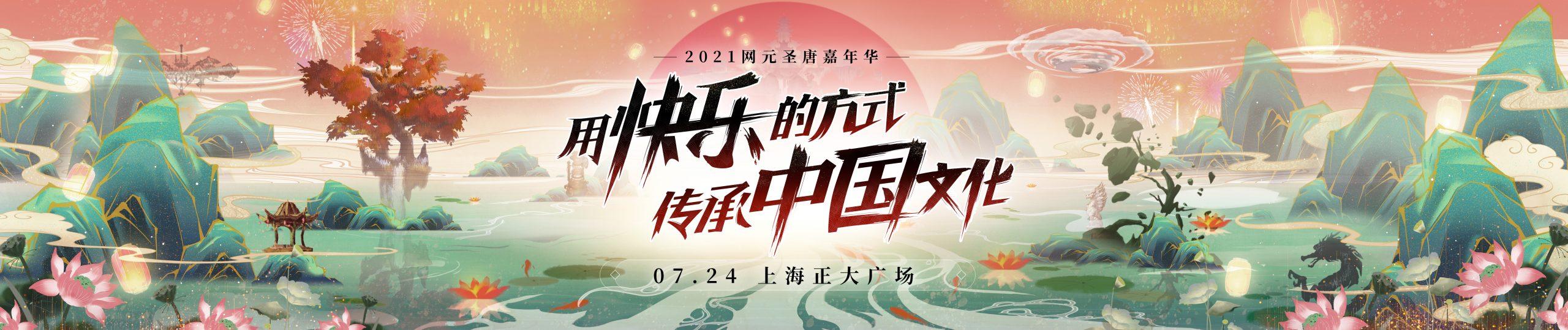 2021网元圣唐嘉年华即将在沪拉开帷幕 !-ANICOGA