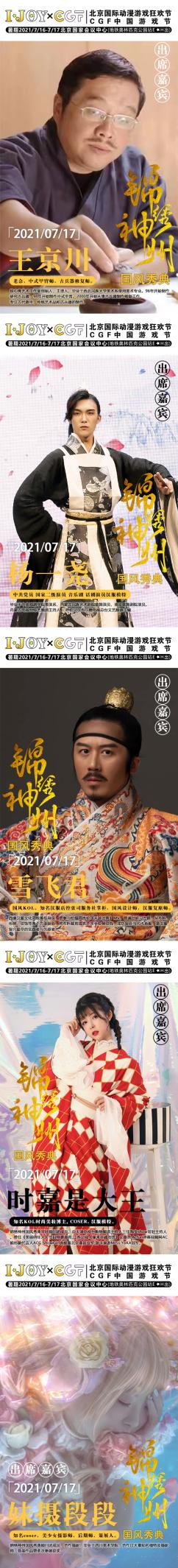 2021北京暑假嗨玩第四届IJOYxCGF北京大型二次元狂欢节-ANICOGA