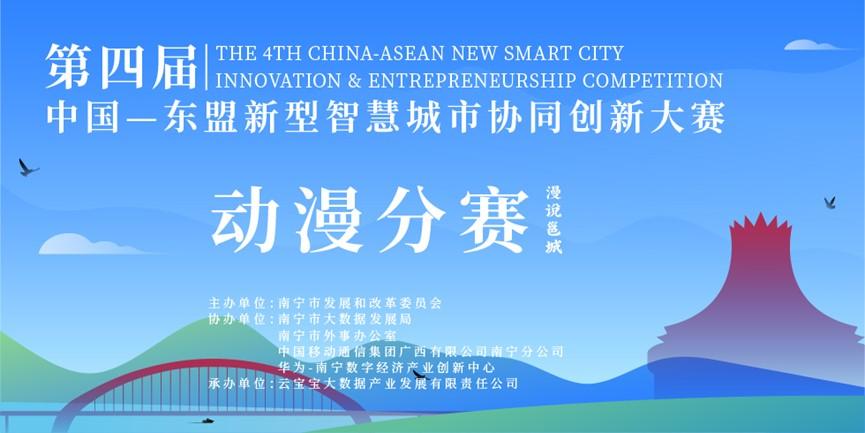 第四届中国—东盟新型智慧城市协同创新大赛动漫分赛启动-ANICOGA