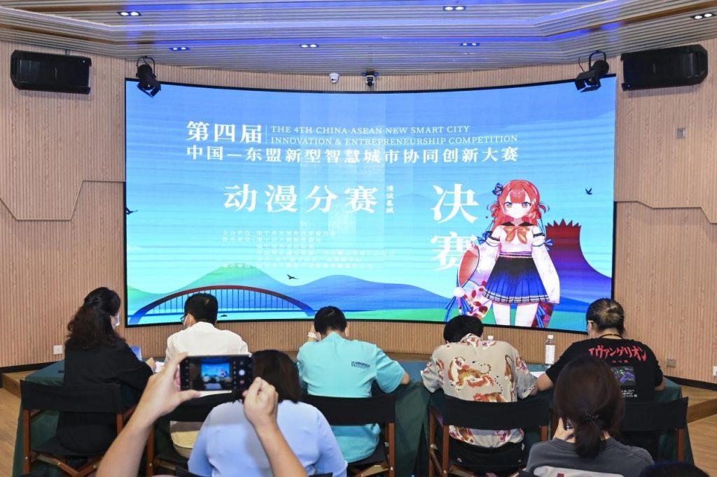 第四届中国—东盟新型智慧城市协同创新大赛动漫分赛决赛在邕圆满落幕-ANICOGA