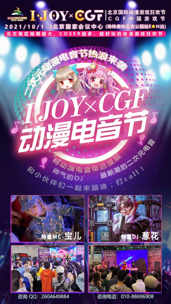 国庆第五届IJOY×CGF北京大型二次元狂欢节-ANICOGA